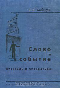 Владимир Бибихин - Слово и событие. Писатель и литература