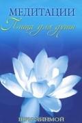 Шри Чинмой - Медитации. Пища для души