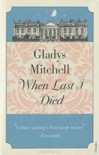 Gladys Mitchell - When Last I Died
