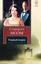 Уильям Сомерсет Моэм - Узорный покров