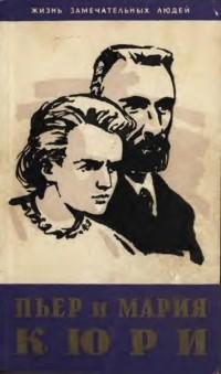 - Пьер и Мария Кюри