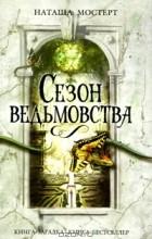 Наташа Мостерт - Сезон ведьмовства