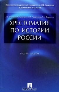 - Хрестоматия по истории России
