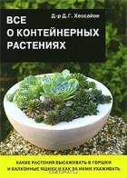 Дэвид Г. Хессайон - Все о контейнерных растениях