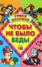 Наталья Мигунова - Чтобы не было беды. Уроки малышам