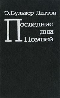 Эдвард Бульвер-Литтон - Последние дни Помпей