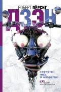 Роберт Пёрсиг - Дзен и искусство ухода за мотоциклом