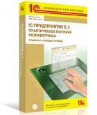 - 1С:Предприятие 8.3. Практическое пособие разработчика. Примеры и типовые приемы (+ CD-ROM)