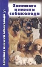 - Записная книжка собаковода