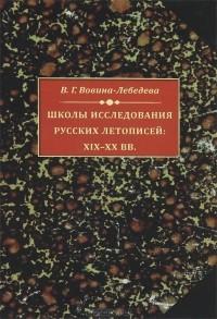 В. Г. Вовина-Лебедева - Школа исследования русских летописей XIX-XX век