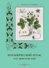 Николай Животовский - Ботанический атлас