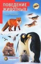 Нико Тинберген - Поведение животных