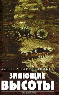 Александр Зиновьев - Зияющие высоты