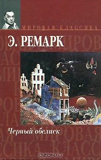 Эрих Мария Ремарк - Черный обелиск