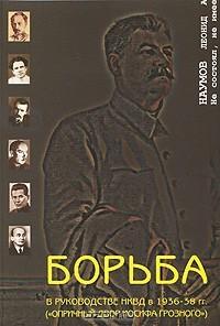 Леонид Наумов - Борьба в руководстве НКВД в 1936-38 гг. (