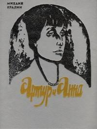 Кралин Михаил Михайлович