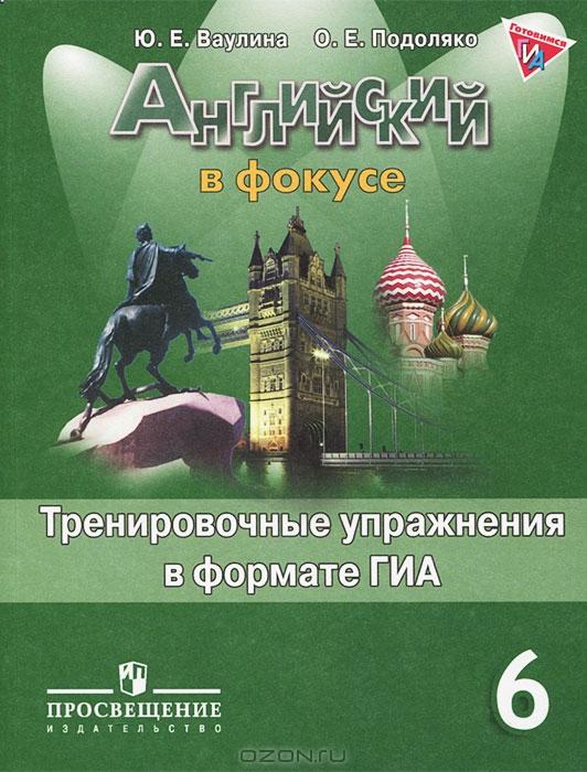 epub гдз английский 6 класс ваулина учебник