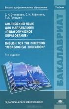 язык для образование гдз направления педагогическое английский