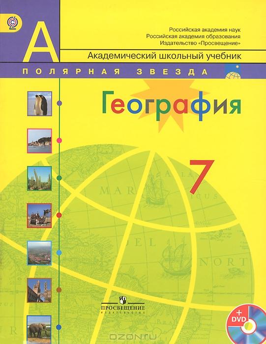 электронное приложение к учебнику география 7 класс кузнецов