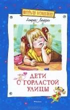 Астрид Линдгрен - Дети с Горластой улицы