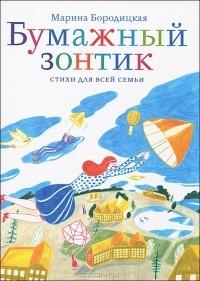 Марина Бородицкая - Бумажный зонтик. Стихи для всей семьи
