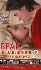 Елена Жаринова - Брак по завещанию-2. Развод с магнатом