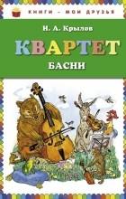 Иван Крылов - Квартет