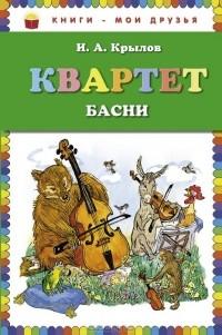 Иван Крылов - Квартет (сборник)