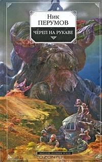 Николай Перумов - Империя превыше всего. Книга 1. Череп на рукаве