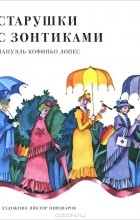Мануэль Кофиньо Лопеc - Старушки с зонтиками