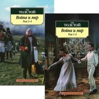 Лев Толстой - Война и мир (комлект из 2 книг)