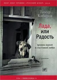 Тимур Кибиров — Лада, или Радость. Хроника верной и счастливой любви