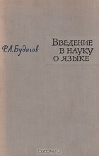 Книга будагова р.а.филология и культура