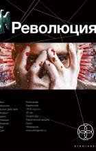 Александр Сальников - Революция. Книга 2. Начало