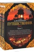 Гэри Дженнингс - Путешественник. В 2 томах (комплект)