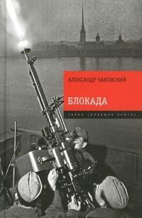 Александр Чаковский - Блокада