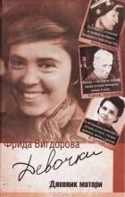 Фрида Вигдорова - Девочки. Дневник матери