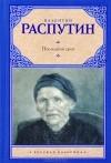 Валентин Распутин — Последний срок