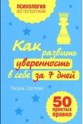 Оксана Сергеева - Как развить уверенность в себе за 7 дней. 50 простых правил