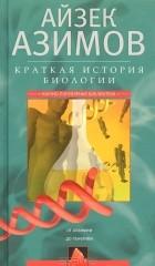Айзек Азимов - Краткая история биологии. От алхимии до генетики
