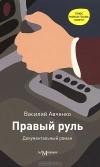 Василий Авченко - Правый руль