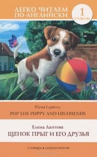 Елена Лаптева - Щенок Прыг и его друзья / Pop the Puppy and His Friends