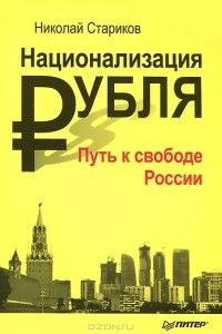 Николай Стариков - Национализация рубля. Путь к свободе России