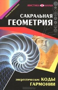 Иоланта Прокопенко - Сакральная геометрия. Энергетические коды гармонии