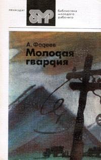 Александр Фадеев - Молодая гвардия. Часть первая