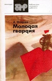Александр Фадеев - Молодая гвардия. Часть вторая