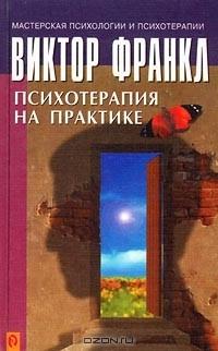 Виктор Франкл - Психотерапия на практике