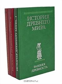 - История Древнего мира (комплект из 3 книг)