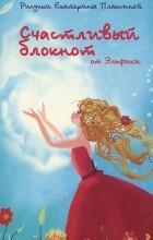 Ирина Семина - Счастливый блокнот от Эльфики