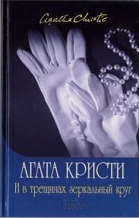 Агата Кристи - И в трещинах зеркальный круг